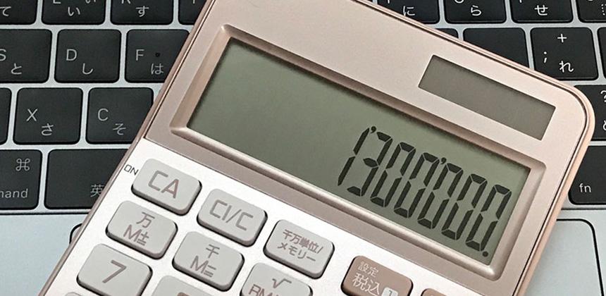 社会保険の扶養控除の対象になるのは130万円まで