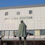 岡山で一人暮らし おすすめエリア