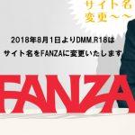 DMM.R18がサイト名をFANZAに変更
