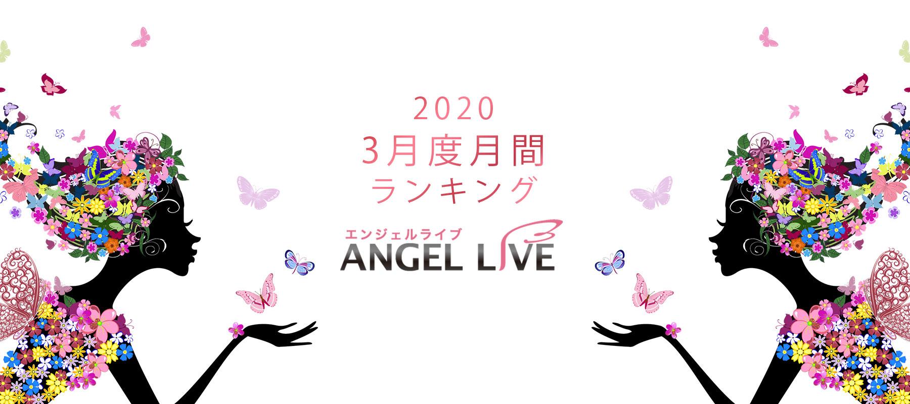 エンジェルライブ月間ランキング(2020年3月度)