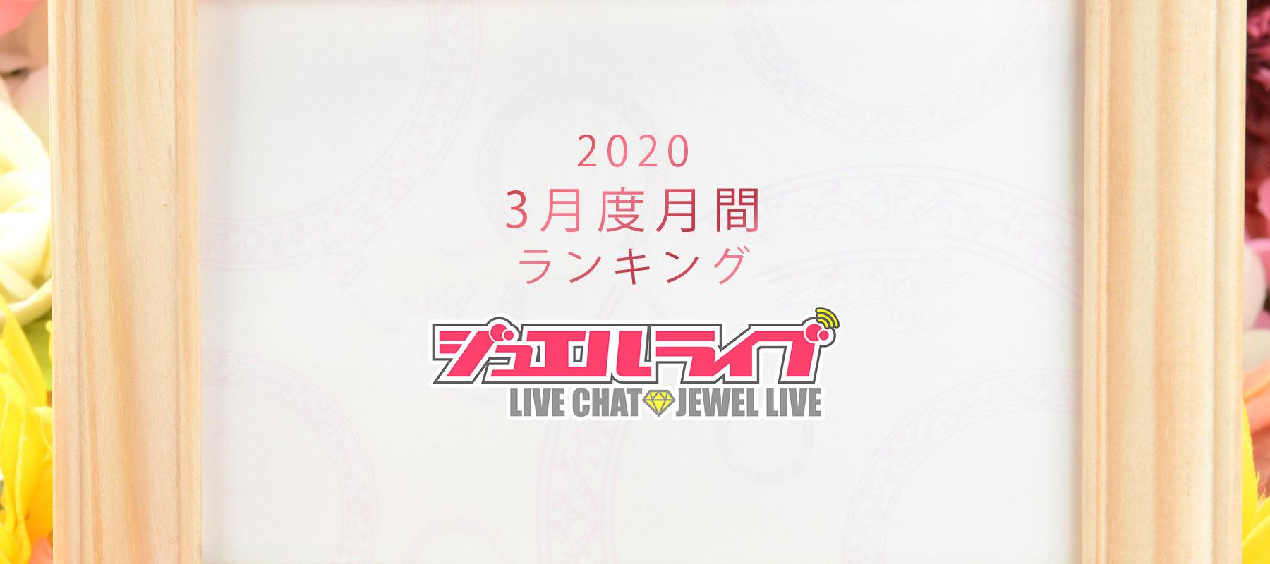 ジュエルライブ月間ランキング(2020年3月度)