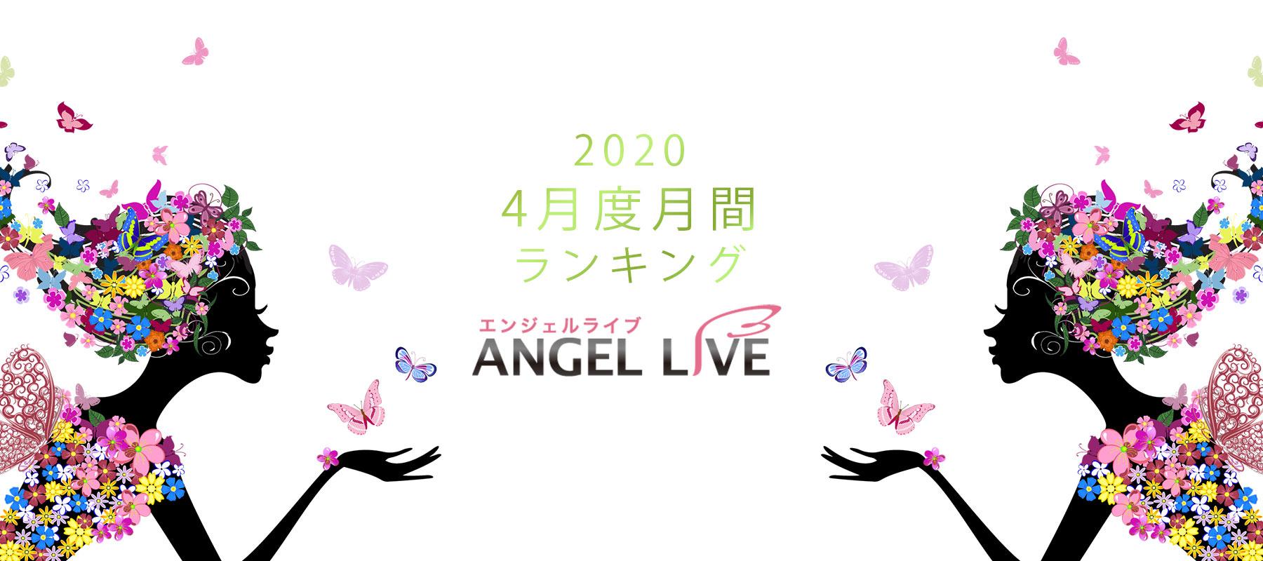 エンジェルライブ月間ランキング(2020年4月度)