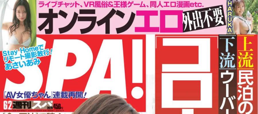 SPA!0526発売
