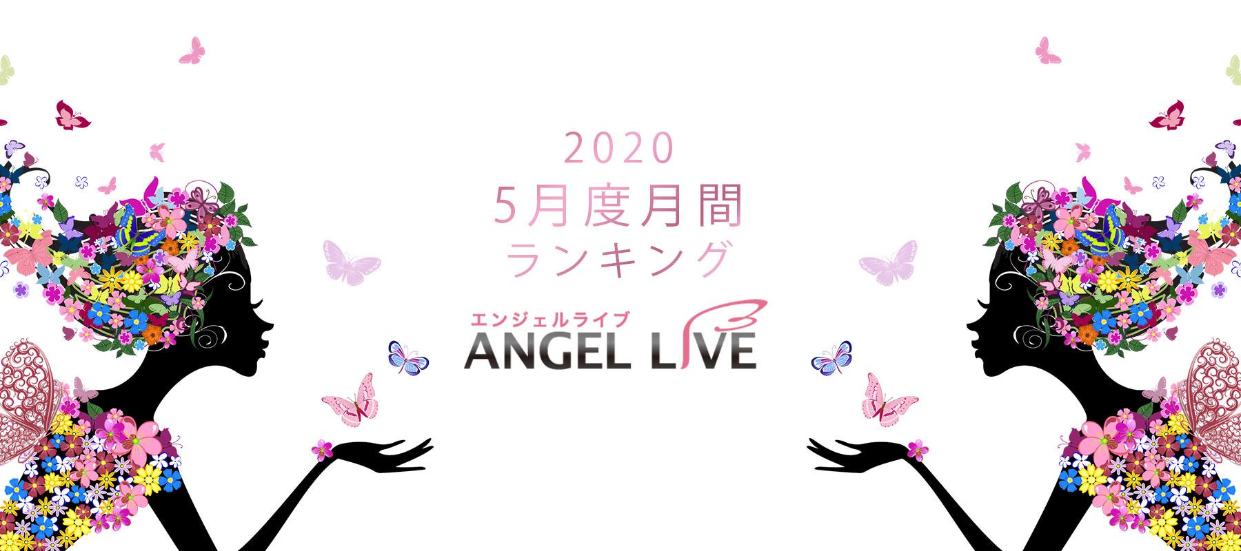 エンジェルライブ月間ランキング(2020年5月度)