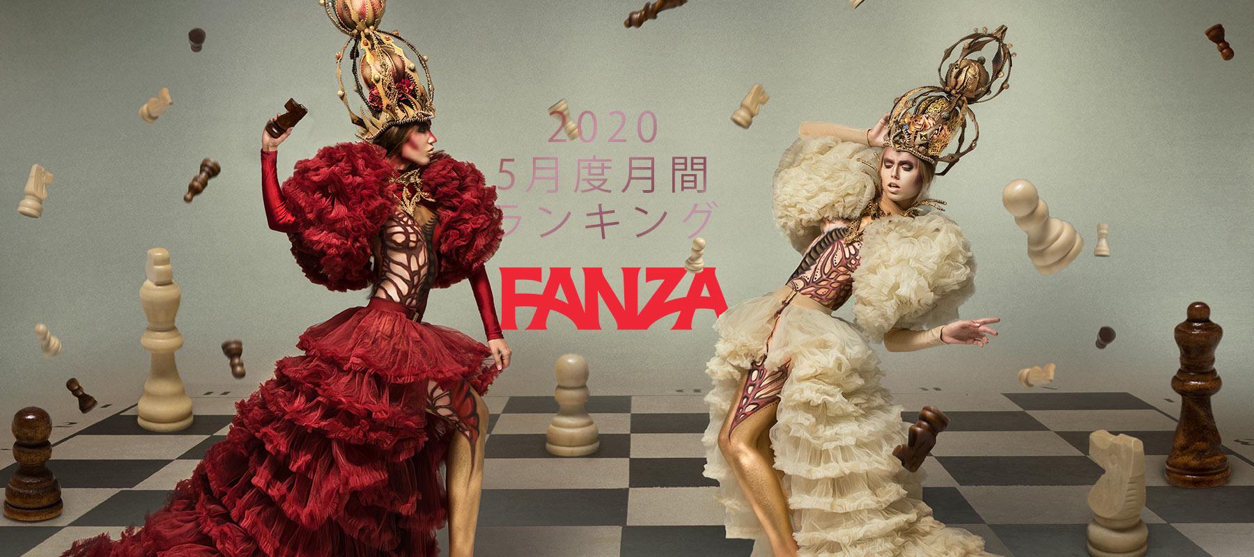 FANZA月間ランキング(2020年5月度)