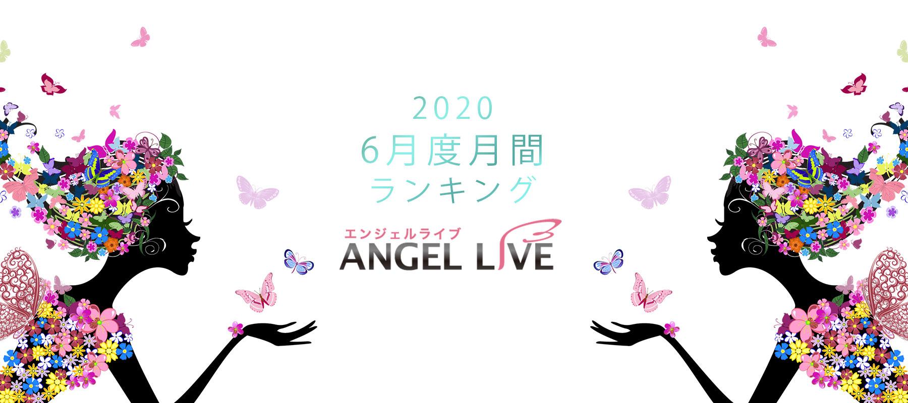 エンジェルライブ月間ランキング(2020年6月度)