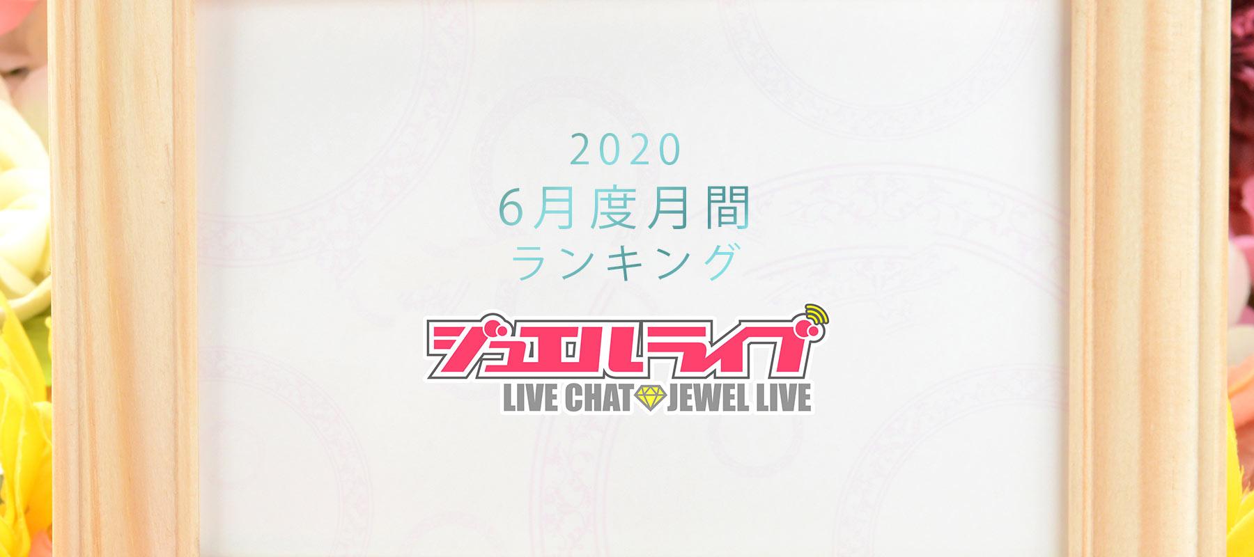 ジュエルライブ月間ランキング(2020年6月度)
