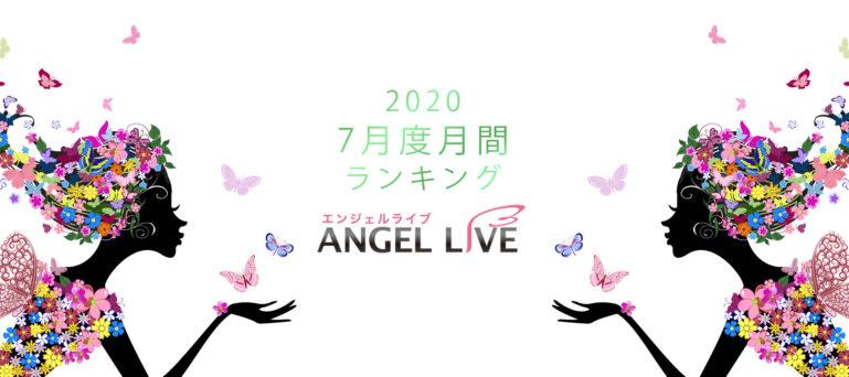 エンジェルライブ月間ランキング(2020年7月度)