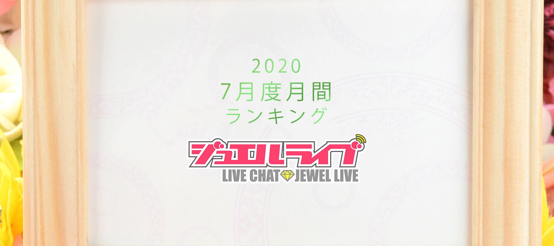 ジュエルライブ月間ランキング(2020年7月度)