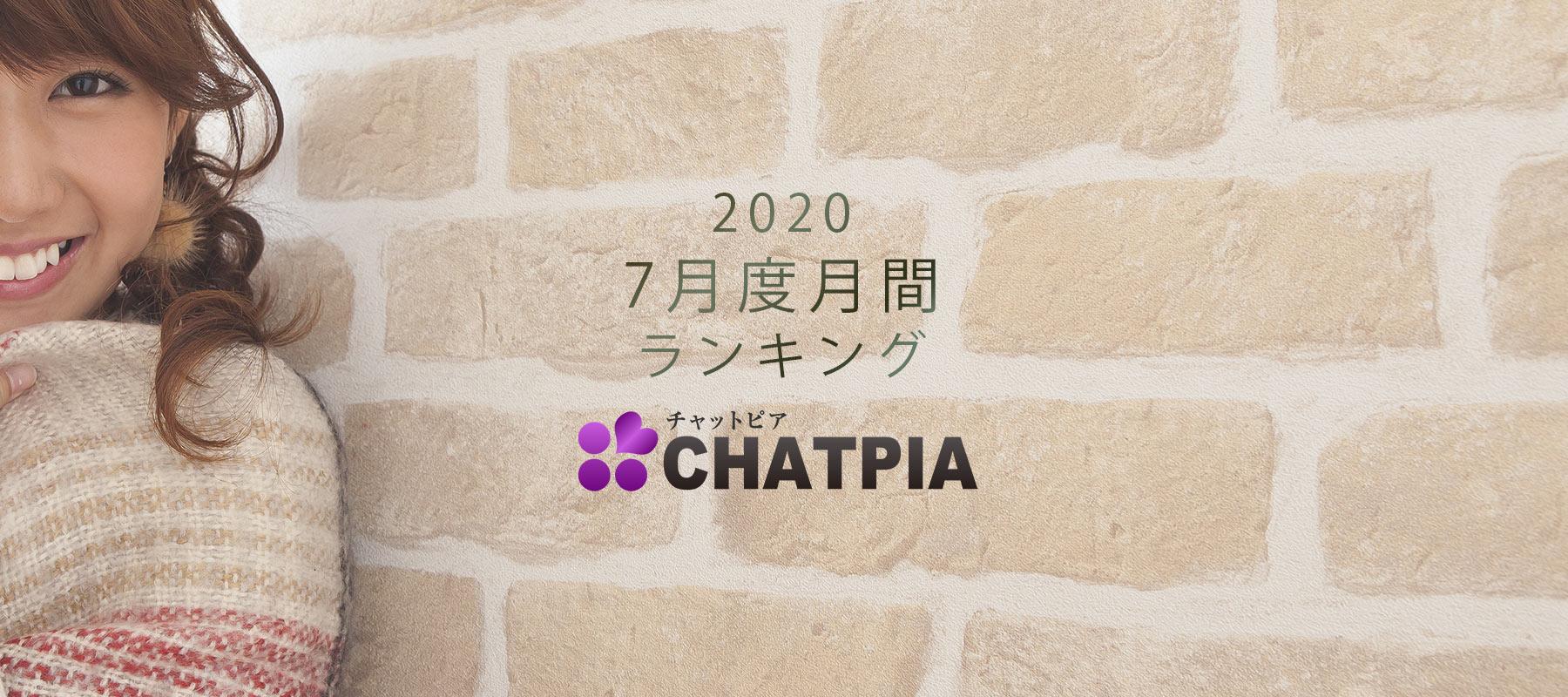 チャットピア月間ランキング(2020年7月度)