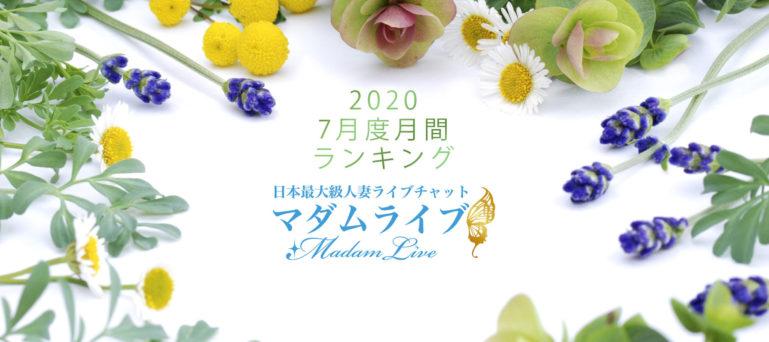 マダムライブ月間ランキング(2020年7月度)