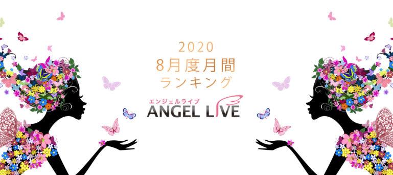 エンジェルライブ月間ランキング(2020年8月度)