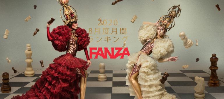 FANZA月間ランキング(2020年8月度)