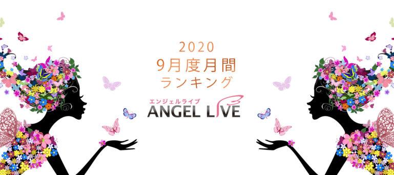 エンジェルライブ月間ランキング(2020年9月度)