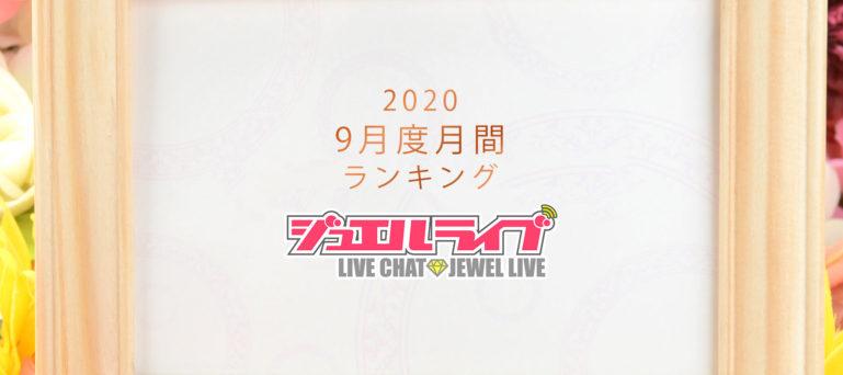 ジュエルライブ月間ランキング(2020年9月度)