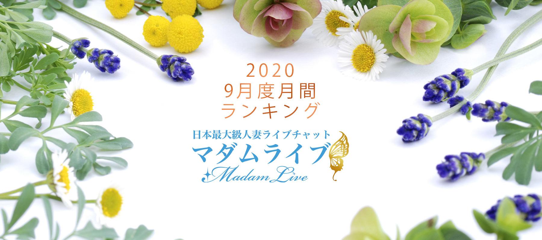 マダムライブ月間ランキング(2020年9月度)