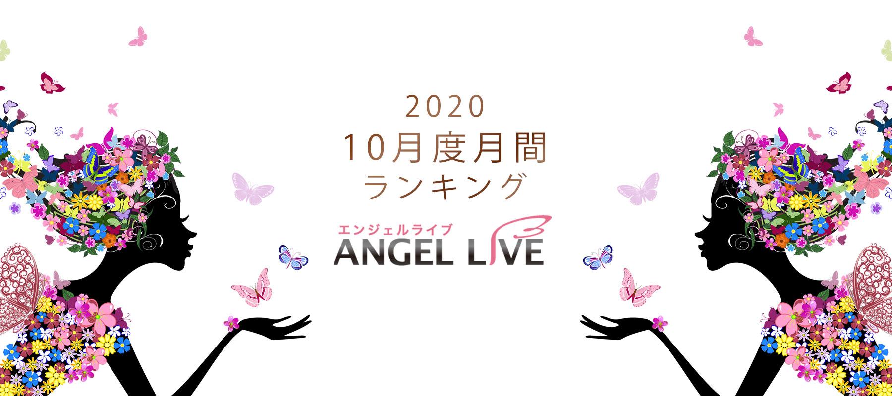エンジェルライブ月間ランキング(2020年10月度)