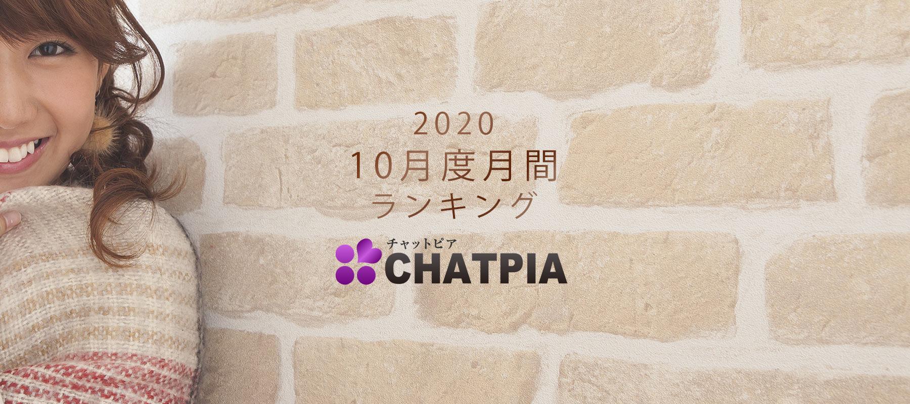 チャットピア月間ランキング(2020年10月度)