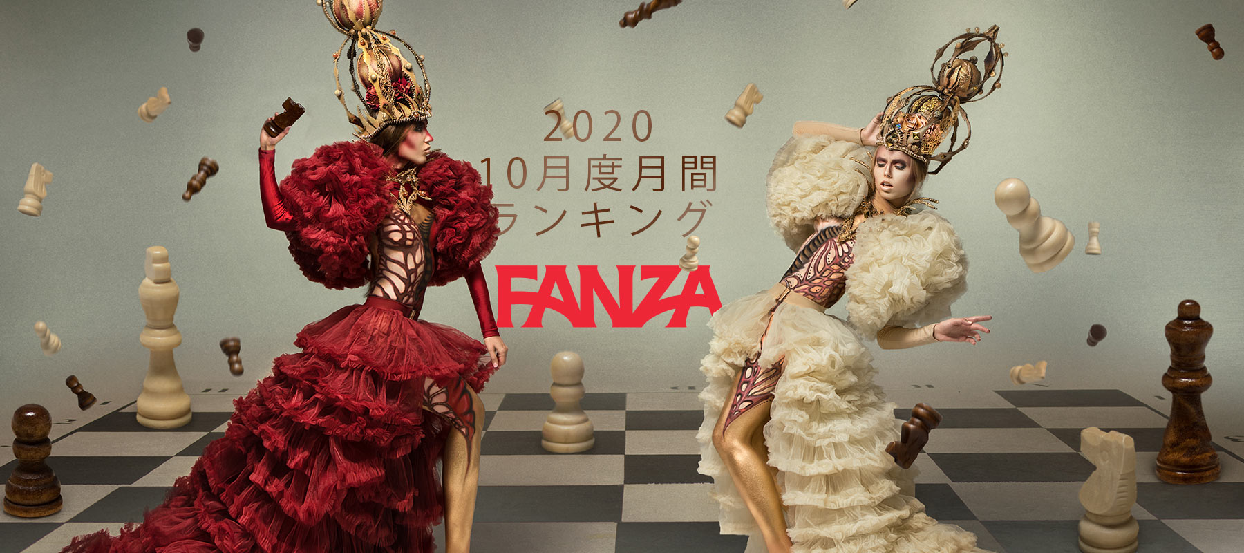 FANZA月間ランキング(2020年10月度)