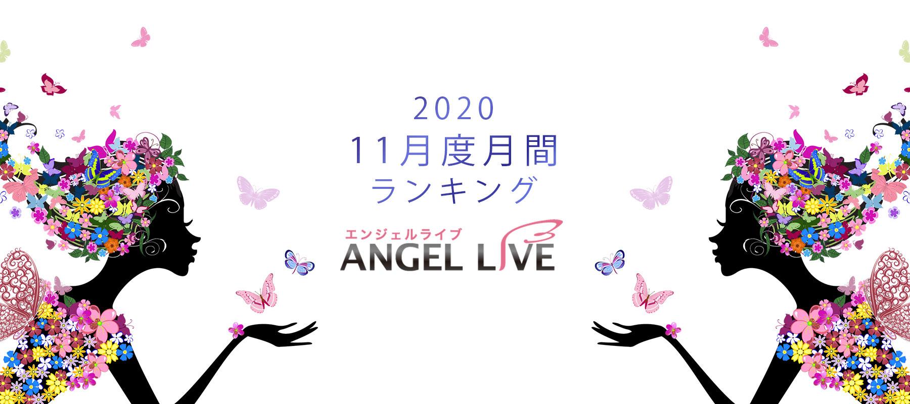 エンジェルライブ月間ランキング(2020年11月度)