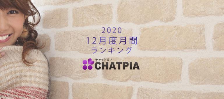 チャットピア月間ランキング(2020年12月度)
