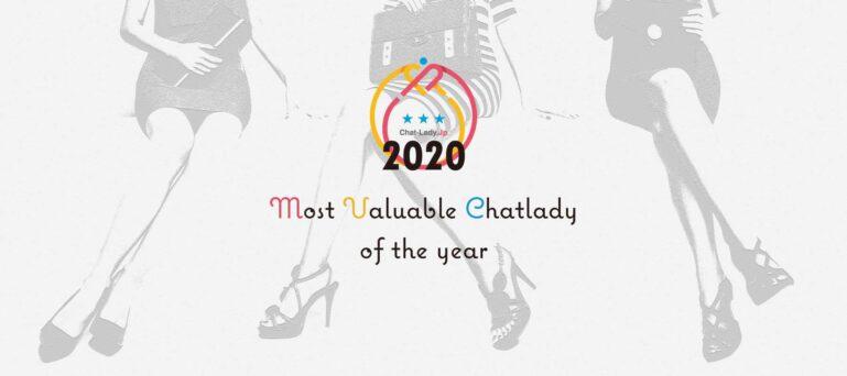 2020年MVC(モストバリアブルチャットレディ)