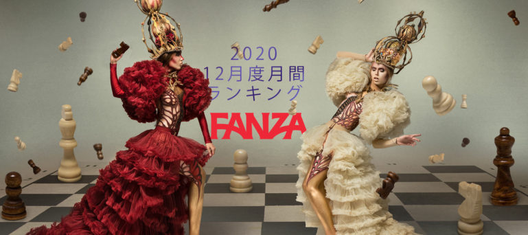 FANZA月間ランキング(2020年12月度)