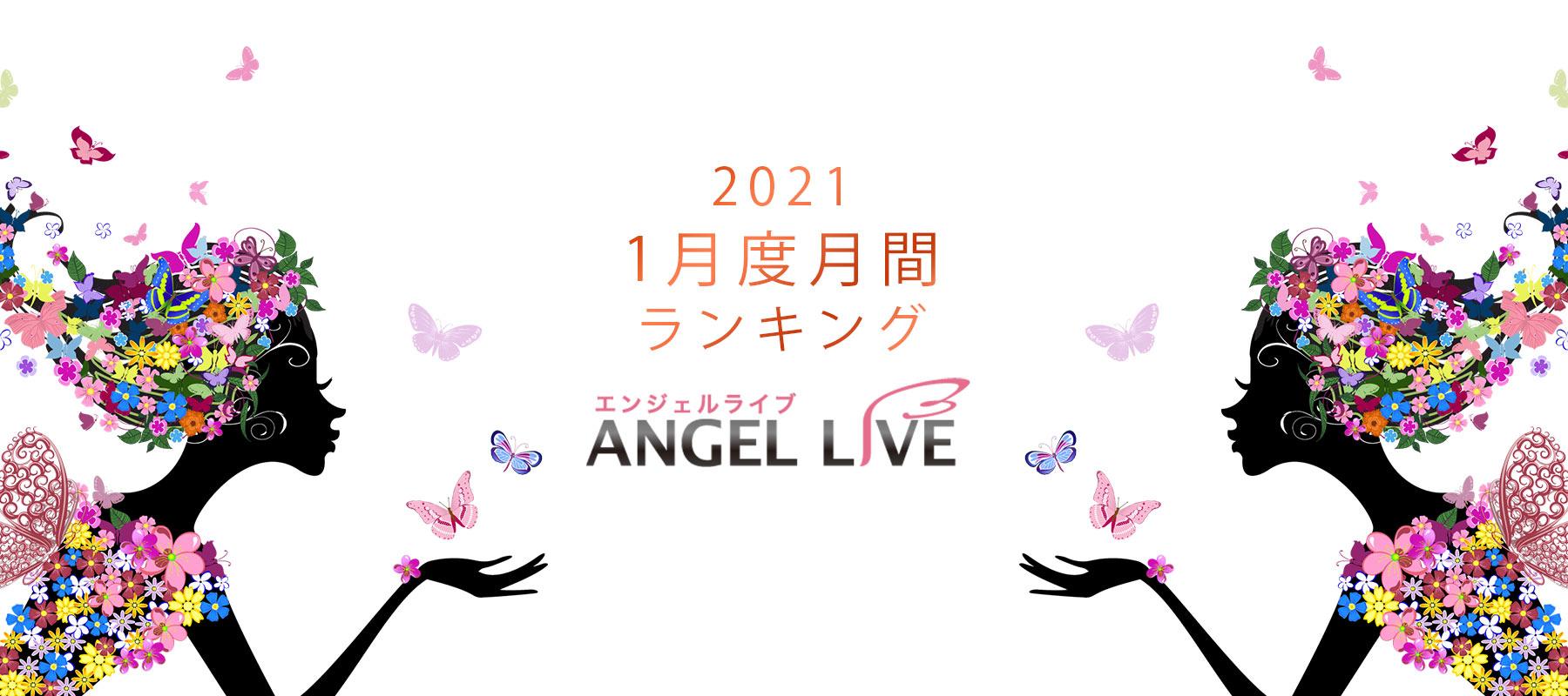 エンジェルライブ月間ランキング(2021年1月度)