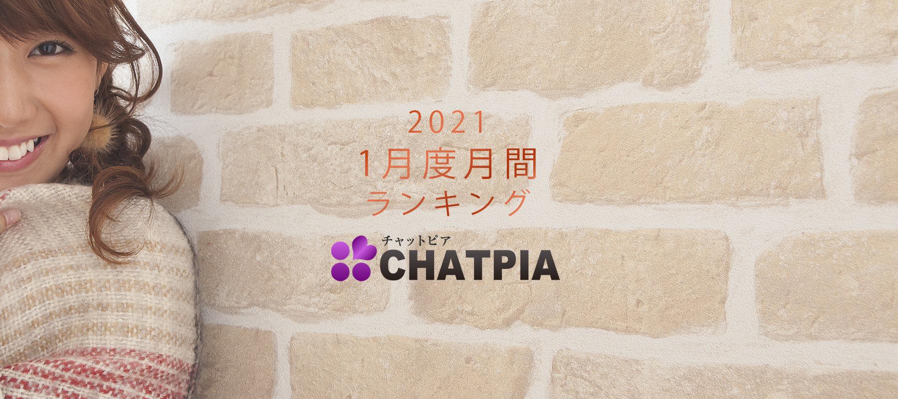 チャットピア月間ランキング(2021年1月度)
