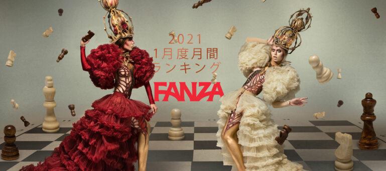 FANZA月間ランキング(2021年1月度)