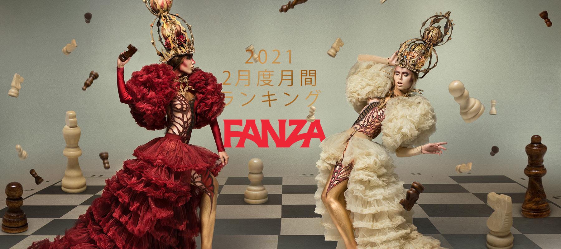 FANZA月間ランキング(2021年2月度)