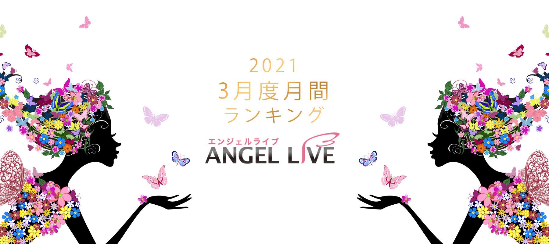 エンジェルライブ月間ランキング(2021年3月度)
