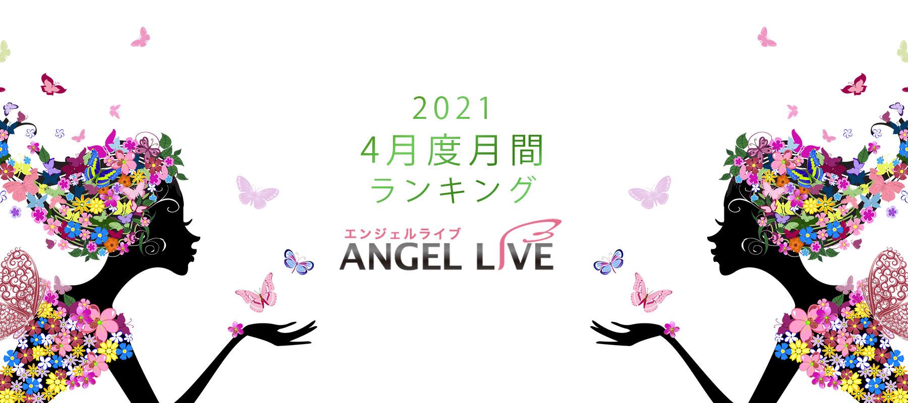 エンジェルライブ月間ランキング(2021年4月度)