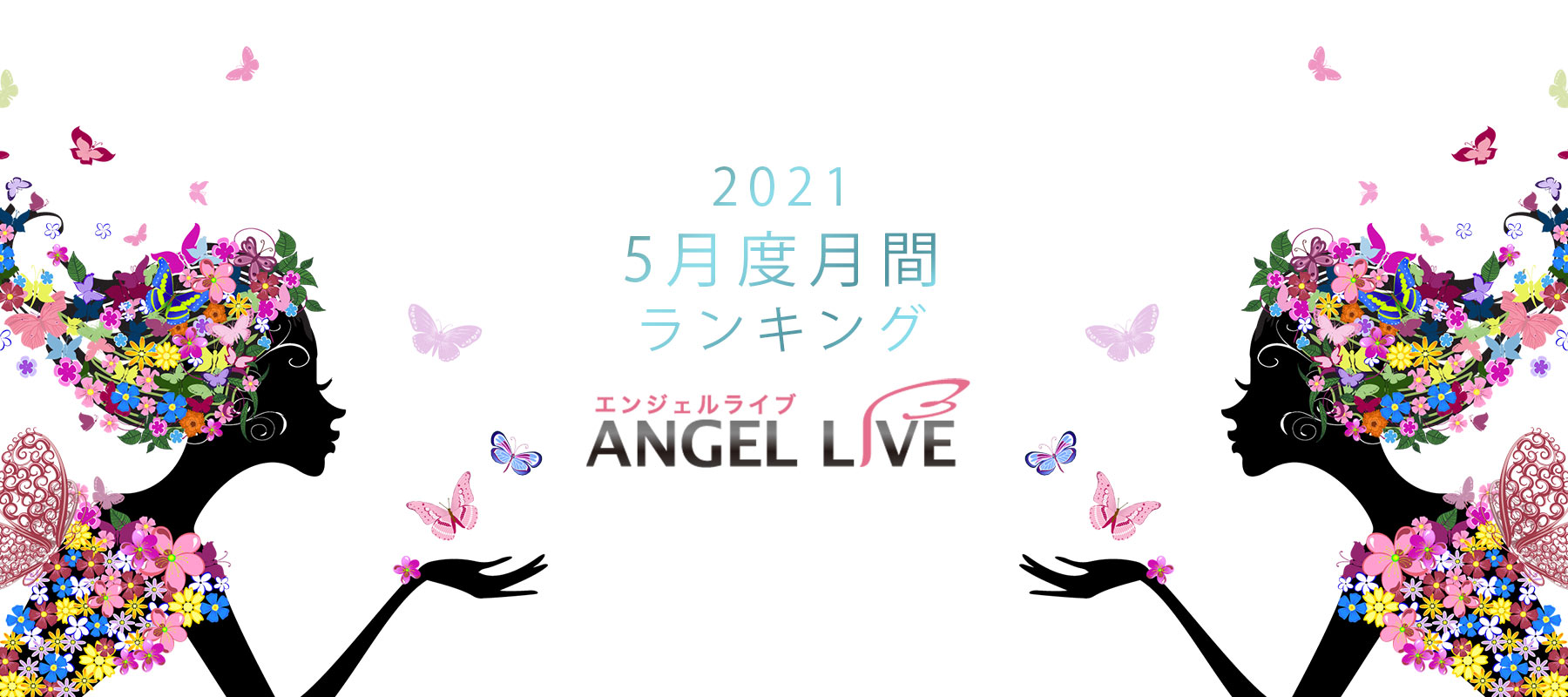 エンジェルライブ月間ランキング(2021年5月度)