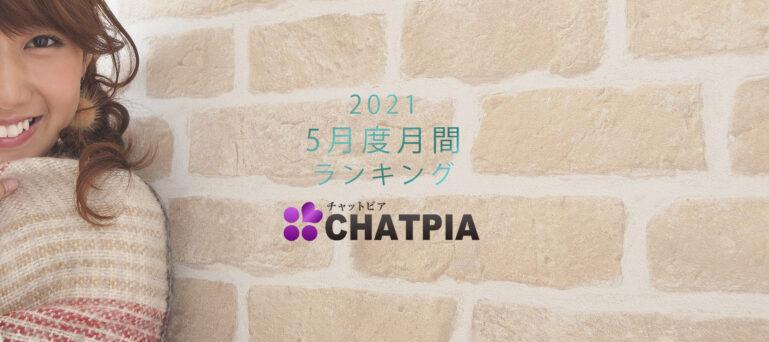 チャットピア月間ランキング(2021年5月度)