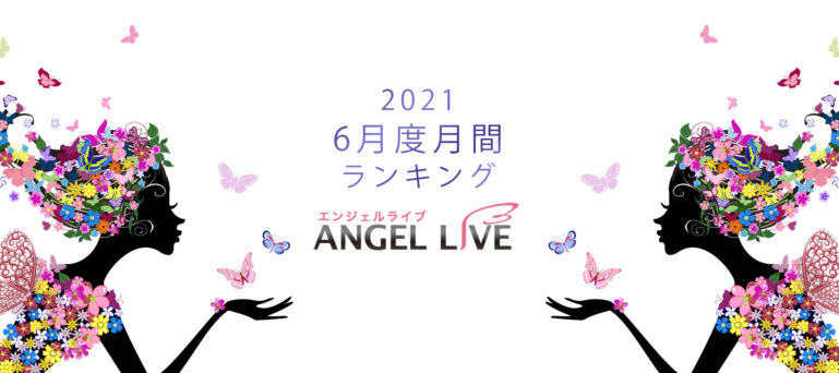 エンジェルライブ月間ランキング(2021年6月度)