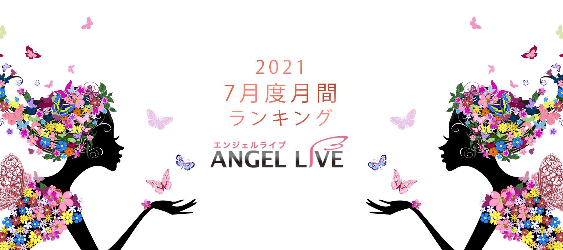エンジェルライブ月間ランキング(2021年7月度)