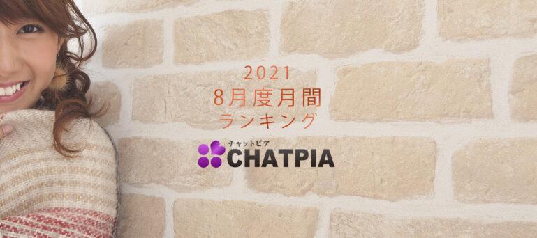 チャットピア月間ランキング(2021年8月度)