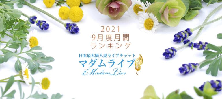 マダムライブ月間ランキング(2021年9月度)